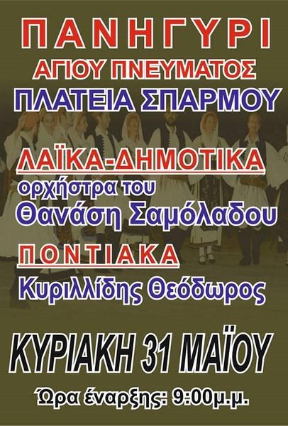 ΠΑΝΗΓΥΡΙ ΣΠΑΡΜΟΣ