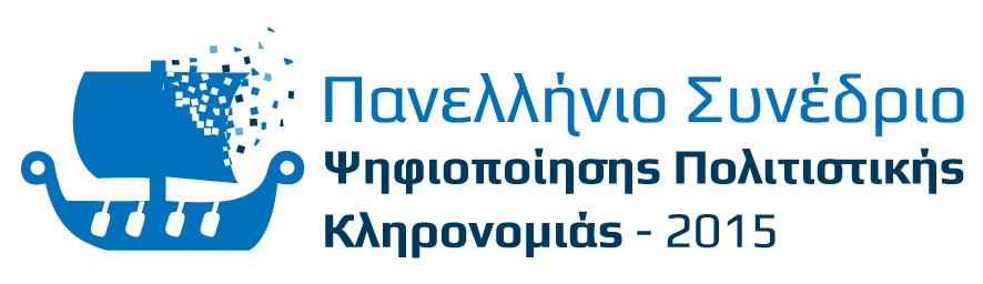 Στην τελική ευθεία το Πανελλήνιο Συνέδριο Ψηφιοποίησης Πολιτιστικής Κληρονομιάς