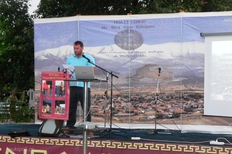 10οΦεστιβάλ «ΠερραιβικήΤρίπολις» στη Δολίχη