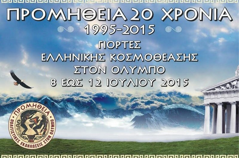 Γιορτές «Προμηθείων» στον Όλυμπο