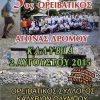3ος Ορειβατικός Αγώνας Δρόμου στα Καλύβια Ολύμπου