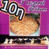 10η Γιορτή Πίτας στην Τσαριτσάνη