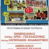 Ομάδες της Α1 Εθνικής γυναικών βόλεϊ σε τουρνουά στην Ελασσόνα