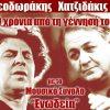Συναυλία με έργα Θεοδωράκη-Χατζιδάκι στην Ελασσόνα (FB)