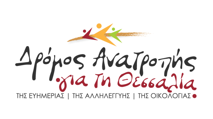 """Δήλωση συμβούλων «Δρόμου Ανατροπής για τη Θεσσαλία"""": Δεν συμμετέχουμε σε συνέδρια-φιέστες"""