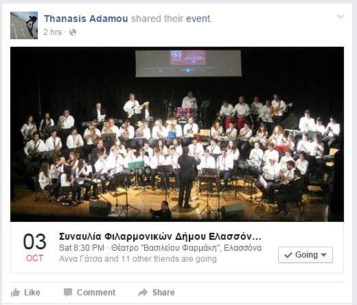 Συναυλία φιλαρμονικών στην Ελασσόνα (FB)