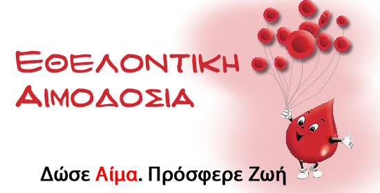 Εθελοντική αιμοδοσία στην Τσαριτσάνη