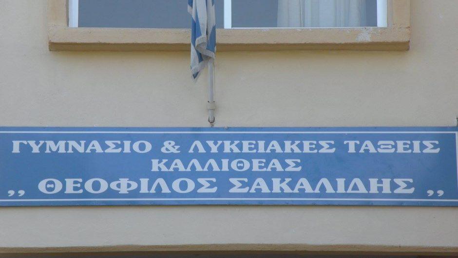 Σε Γυμνάσιο «Θεόφιλος Σακαλίδης» μετονομάστηκε το Γυμνάσιο Καλλιθέας (FB)
