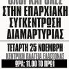 Συγκέντρωση διαμαρτυρίας αγροτών και κτηνοτρόφων αύριο στην Ελασσόνα