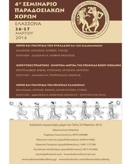 Σεμινάριο παραδοσιακών χορών στην Ελασσόνα από την Ακαδημία
