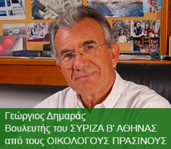 Στη Λάρισα για τον πλανήτη και τη βιώσιμη οικονομία ο βουλευτής ΣΥΡΙΖΑ – Οικ. Πρασίνων Γιώργος Δημαράς