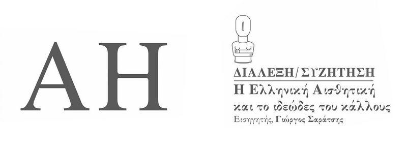 Διάλεξη για την ελληνική αισθητική από το Γιώργο Σαράτση στη Λάρισα