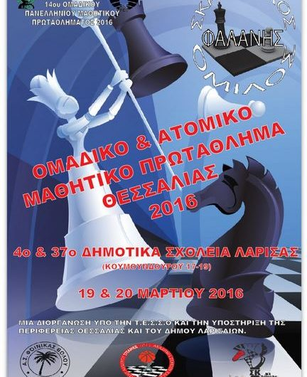 Μαθητικό Πρωτάθλημα Σκάκι Θεσσαλίας στη Λάρισα