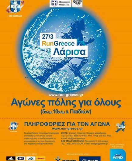Στις 26 Μαρτίου το φετινό Run Greece στη Λάρισα