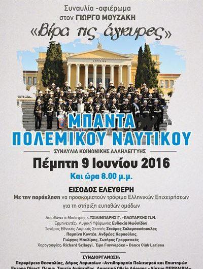 Η Θεσσαλία τιμά το Γ. Μουζάκη με την μπάντα του Πολεμικού Ναυτικού