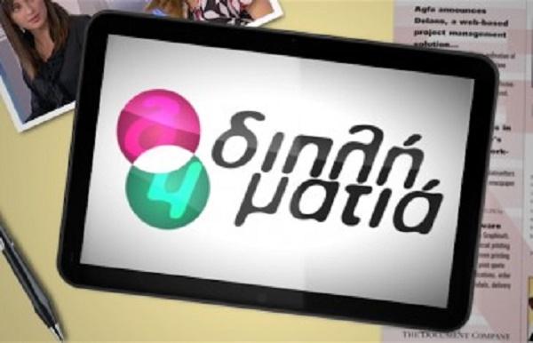 """Το Sarantaporo.gr στην ΕΡΤ1 και την εκπομπή """"Διπλή Ματιά"""""""