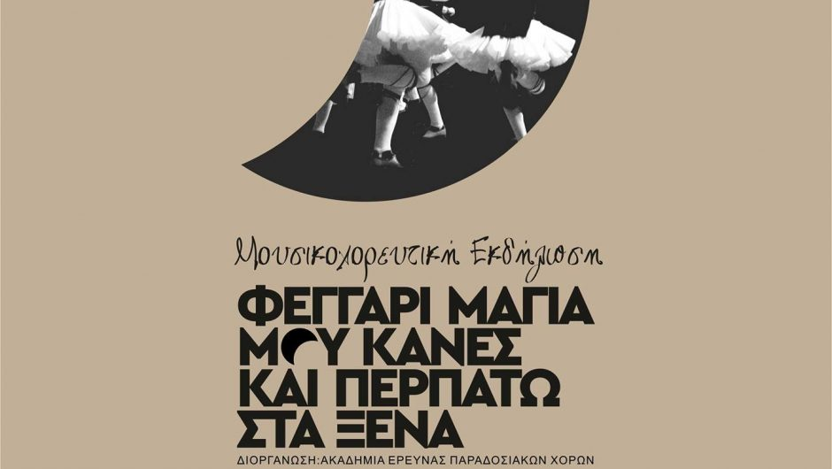 Μουσικοχορευτική εκδήλωση από την Ακαδημία Χορών Ελασσόνας