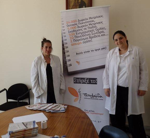Ελασσόνα: Έμαθαν και εξετάστηκαν για την οστεοπόρωση