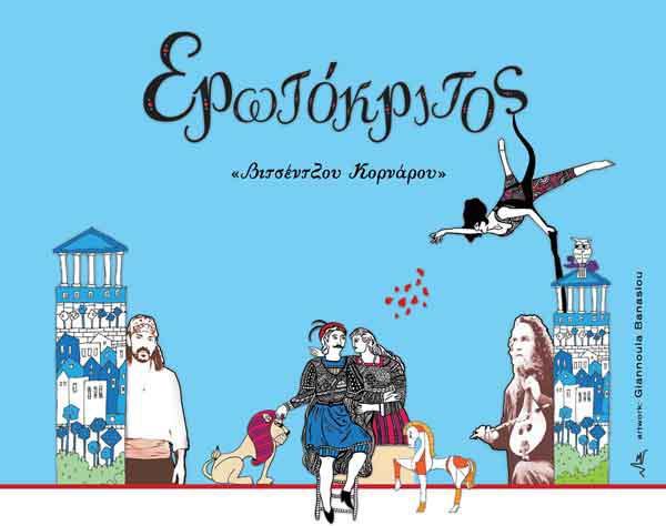 Με Ερωτόκριτο και Αριστοφάνη η εκδήλωση του 3ου Νηπιαγωγείου Ελασσόνας