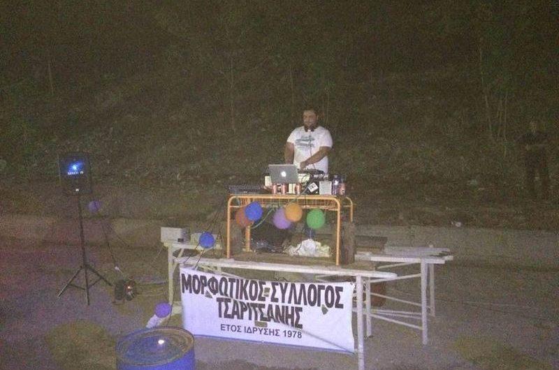 Με επιτυχία πραγματοποιήθηκε το πάρτι νεολαίας στην Τσαριτσάνη