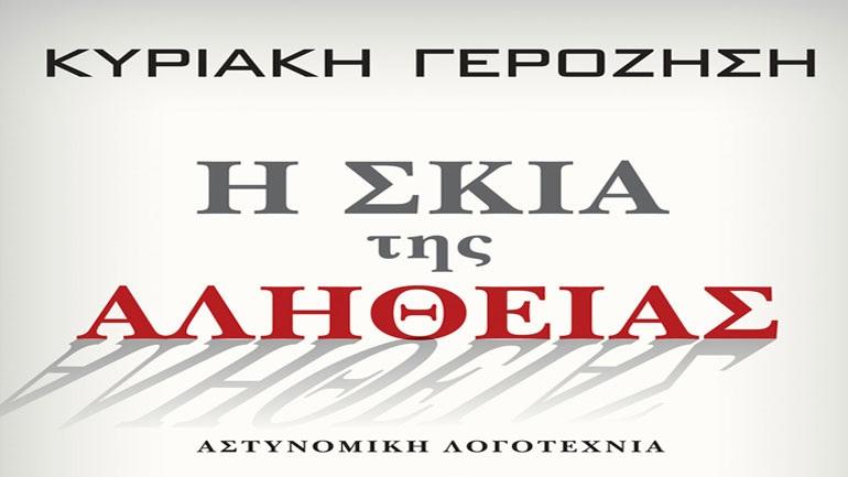 Παρουσίαση βιβλίου της Κυριακής Γεροζήση στην Αθήνα