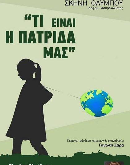 Η θεατρική παράσταση «Τι είναι η πατρίδα μας» στο Ασπρόχωμα