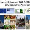 Εγκρίθηκε το LEADER με 8 εκατομμύρια ευρώ στο Νομό Λάρισας