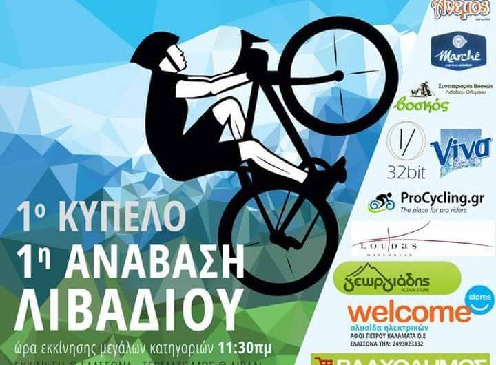Δηλώσεις συμμετοχής αθλητών στην Ποδηλατική Ανάβαση Λιβαδίου