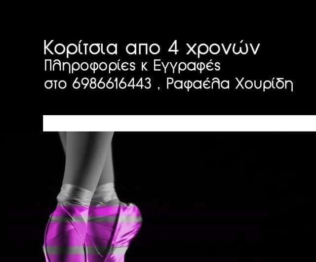 Μαθήματα ρυθμικής γυμναστικής στην Ελασσόνα