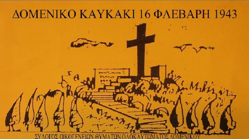 Ανακοίνωση του Συλλόγου Οικογενειών Θυμάτων Ολοκαυτώματος Δομενίκου