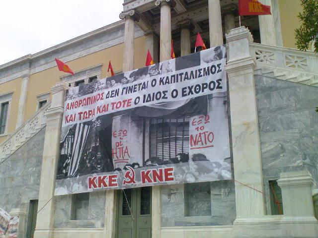 Συγκέντρωση του ΚΚΕ για το Πολυτεχνείο στην Ελασσόνα