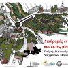 Εκδήλωση για το έργο του Ιπποκράτη: «Διαδρομές εντός και εκτός μουσείου»
