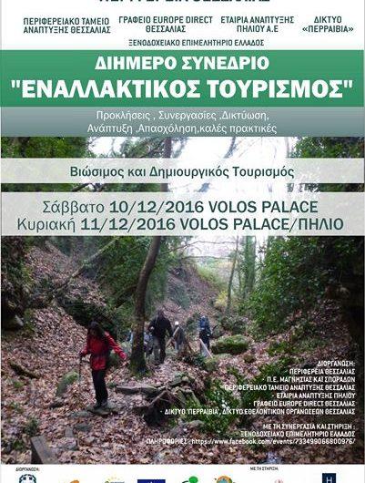 Συνέδριο με θέμα «Βιώσιμη Ανάπτυξη – Εναλλακτικός τουρισμός» στο Βόλο