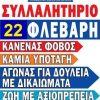 Συλλαλητήριο διαμαρτυρίας την Τετάρτη στην Ελασσόνα