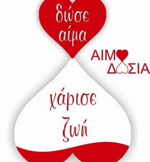 Εθελοντική αιμοδοσία οργανώνει ο Σύλλογος Εκπαιδευτικών Πρωτοβάθμιας Ελασσόνας