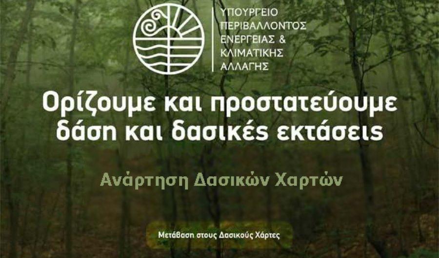 Ενημερωτική εκδήλωση για τους δασικούς χάρτες στην Ελασσόνα