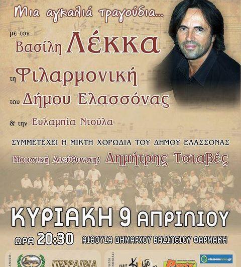 Μεγάλη συναυλία από τη Φιλαρμονική Ελασσόνας με το Βασίλη Λέκκα