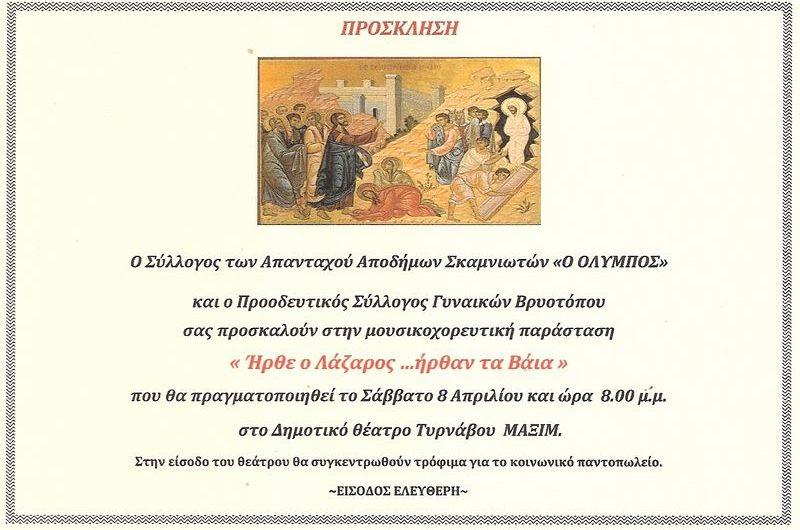 Μουσικοχορευτική εκδήλωση από το Σύλλογο Απανταχού Σκαμνιωτών