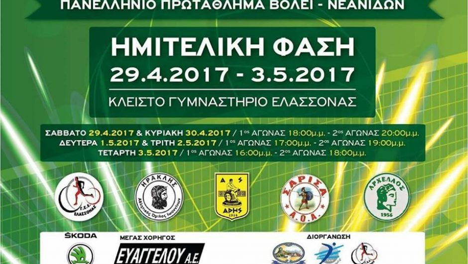 Στην Ελασσόνα η ημιτελική φάση του πανελλήνιου πρωταθλήματος βόλεϊ νεανίδων