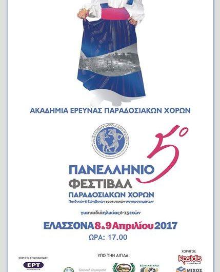 Χιλιάδες χορευτές από όλη την Ελλάδα φιλοξενεί η Ελασσόνα το Σαββατοκύριακο