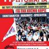 Πρωτομαγιάτικη συγκέντρωση του ΠΑΜΕ στην Ελασσόνα