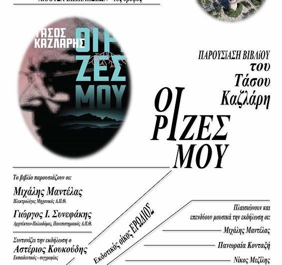 Παρουσίαση βιβλίου του Τάσου Καζλάρη «ΟΙ ΡΙΖΕΣ ΜΟΥ» στη Θεσσαλονίκη