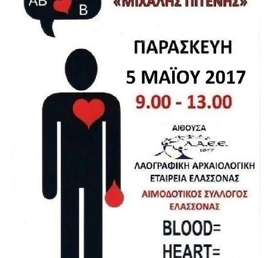 Εθελοντική Αιμοδοσία «ΜΙΧΑΛΗΣ ΠΙΤΕΝΗΣ» την Παρασκευή στην Ελασσόνα