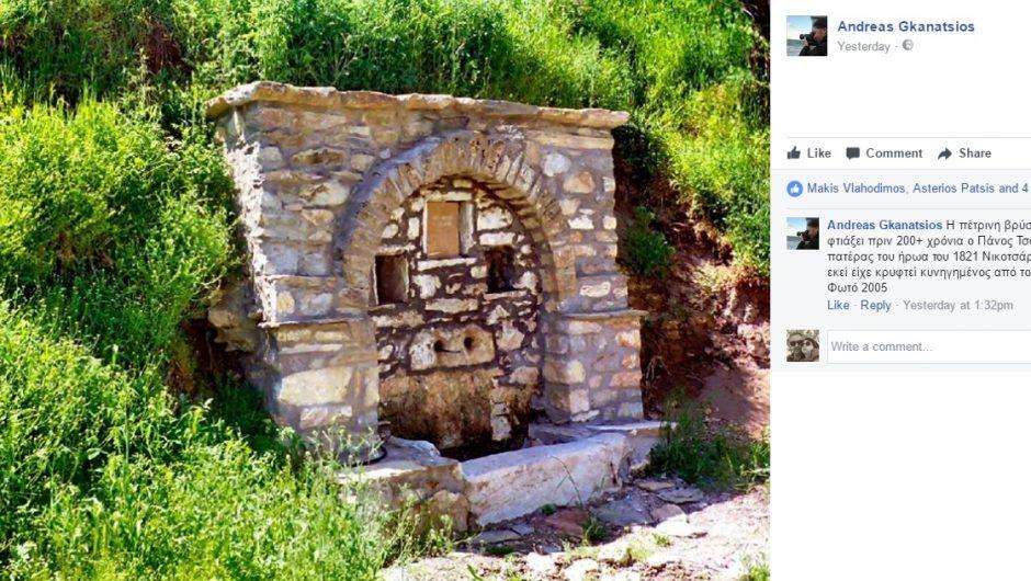 """""""Παραδόθηκε"""" στην πυκνή βλάστηση η ιστορική βρύση του Πάνου Τσάρα (FB)"""
