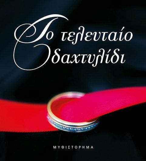Παρουσίαση του βιβλίου του Σπύρου Πετρουλάκη «Το τελευταίο δαχτυλίδι»