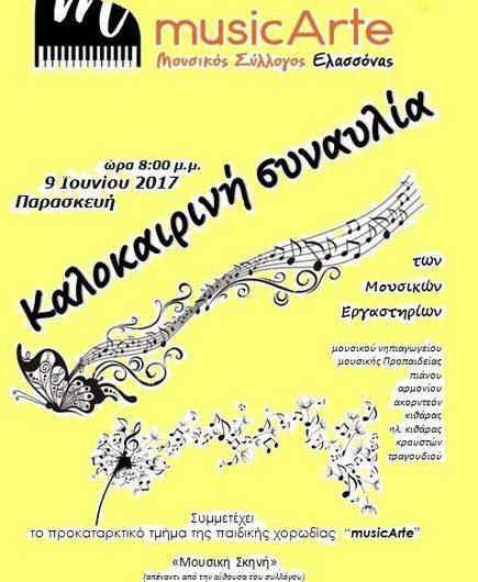 """Καλοκαιρινή συναυλία του Μουσικού Συλλόγου Ελασσόνας """"musicArte"""""""