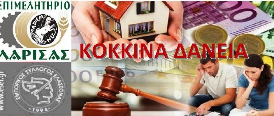 Ενημερωτική εκδήλωση για τα κόκκινα δάνεια στην Ελασσόνα