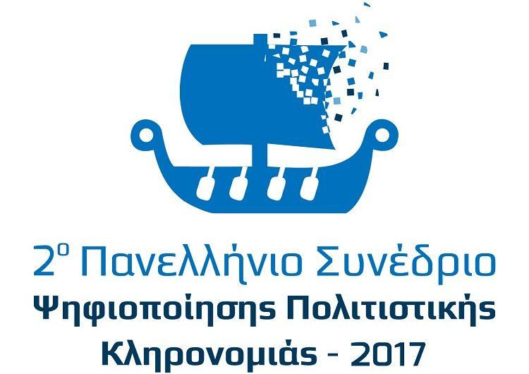 2ο Πανελλήνιο Συνέδριο Ψηφιοποίησης Πολιτιστικής Κληρονομιάς στο Βόλο