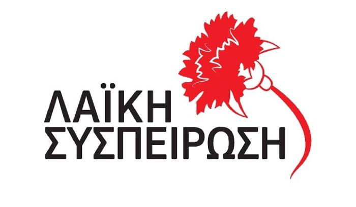 Λαϊκή Συσπείρωση για πεπραγμένα Περιφέρειας Θεσσαλίας: «Έργα που εξυπηρετούν επιχειρηματικά συμφέροντα»