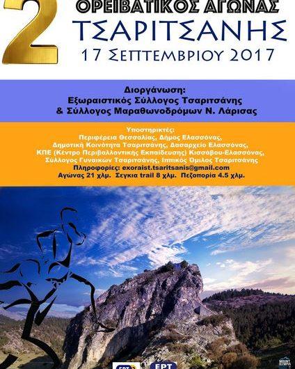Στις 17 Σεπτεμβρίου ο 2ος Ορειβατικός Αγώνας Τσαριτσάνης